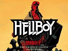 《地狱小子》(HELL BOY)卷3《铁链棺》的内页、插画