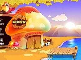 蘑菇屋第二弹