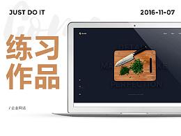 魔王大道 - 企业网站练习作品