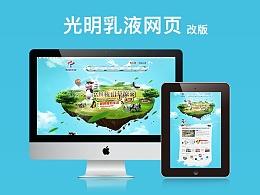 光明企业网站(企业网站 合成海报 牛奶 液体 )