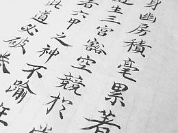 雨生百谷-书法习作九