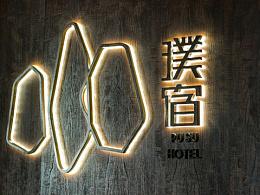 璞宿酒店 标识工艺应用 CHOICE.晨恩标局