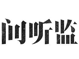 【字然点】字体设计3