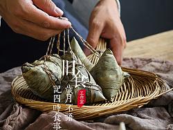 端午节粽子拍摄