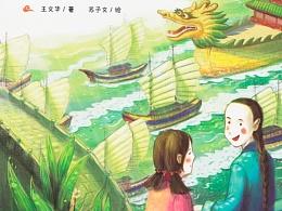 《可能小学的历史大冒险》封面插画