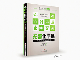 《无害化学品》书籍封面设计(正式稿)