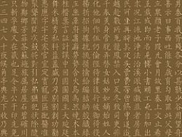 2013「博州小楷」字體重新做