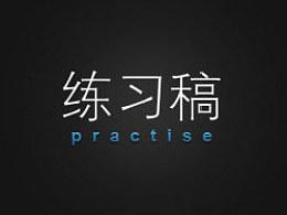 杂粹1(练习)