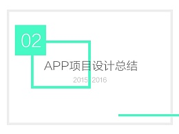 2015-2016app项目总结二