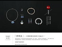 中国风-饰品首页二级页