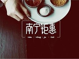 南宁钜惠-logo设计