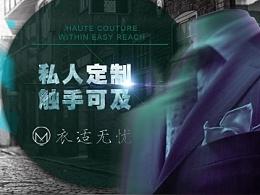 衣适无忧banner