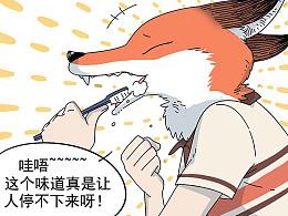 废柴狐阿桔part9&10