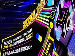 2016站酷CUBE精彩回放