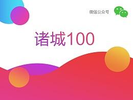 诸城100微信宣传平台——公众号