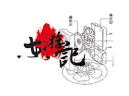 weakid-东游记