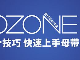 音悦范公开课 10个技巧 快速上手 Ozone 母带处理 [中文字幕]
