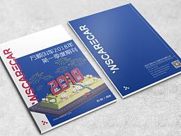 书刊封面和展架绘制