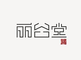 """""""丽谷堂""""标志字体设计/LOGO设计/字体设计/LOGO字体/创意字体/平面设计"""