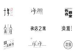 赵通字体小作(百字总结)