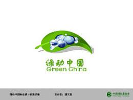 绿动中国節約用水
