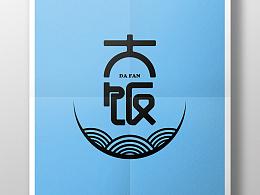 【vi】大饭美食工作室logo提案