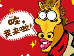 2014新年快乐~马年吉祥!