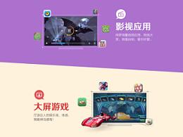 360电视助手官网设计