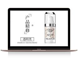 化妆品护肤品产品精修 透明类 by 子冥