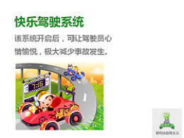 快乐驾驶系统#研发控#