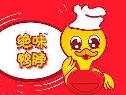 绝味鸭脖吉祥物设计——小绝