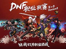 DNF职业联赛海报