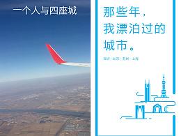 飞行的意义之----航空清洁袋的故事(第二季)