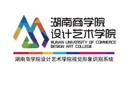 湖南商学院设计艺术学院13届毕业生毕业设计