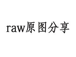 raw原片分享{第一期}