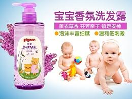 淘宝天猫店铺母婴用品宝宝儿童洗护用品贝亲婴儿洗发露宝贝详情页设计宝贝描述设计海报促销广告图