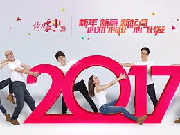 江西卫视·情暖中国2017主题宣传海报