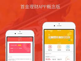 首金理财app