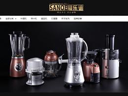 厨房小家电类官网首页页面