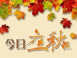 微信页面设计-立秋、秋天