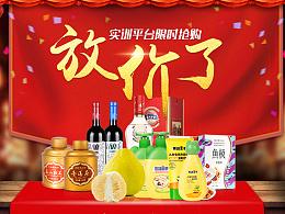 春节促销套餐引导页