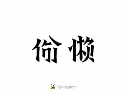 字体练习十连弹【X】