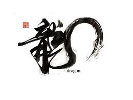 中国巨龙,腾飞崛起,——手写字体