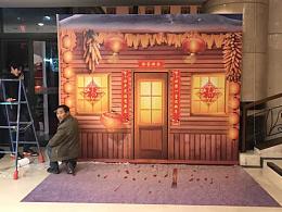喜冬3D墙地立体画