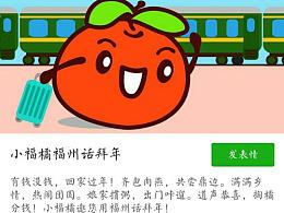 小福橘福州话拜年微信表情包