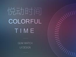 《悦动时间》——果壳智能手表GUI