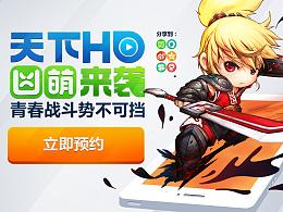 天下HD游戏官网