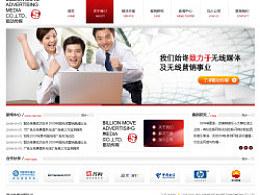 传媒公司的网站首页