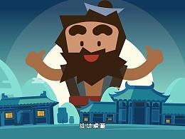集团宣传动画《楚汉十门》