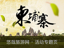 柬埔旅游寨专题
